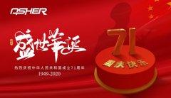 聚力体育强国建设 亚设体育为新中国71华诞献礼!