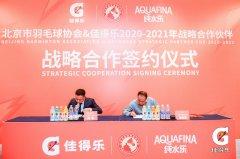 佳得乐携手北京羽协 助力北京羽毛球运动事业蓬勃发展